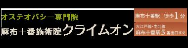 東京のオステオパシーなら「目黒駅前施術院クライムオン!」 ロゴ