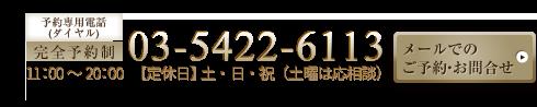 東京恵比寿のオステオパシー専門院「Climb On!(クライムオン!)」 お問い合わせ