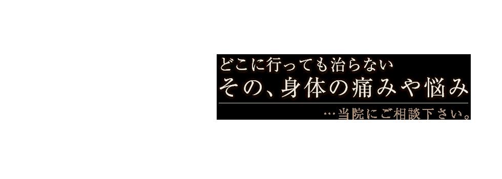 東京恵比寿のオステオパシー専門院「Climb On!(クライムオン!)」 メインイメージ
